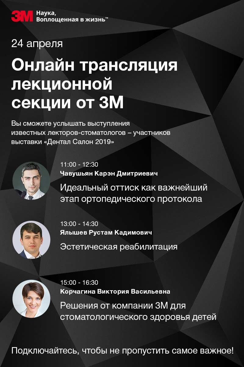 Трансляция семинаров 3М с Dental-Salon 2019
